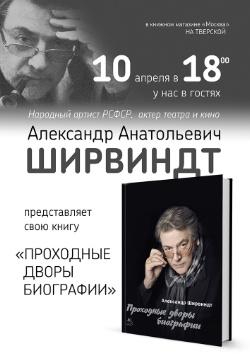 Торговый дом книги Москва - встречи с известными людьми