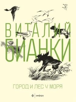 Виталий Бианки «Город и лес у моря»