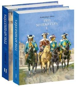 Александр Дюма «Три мушкетера» в 2-х томах