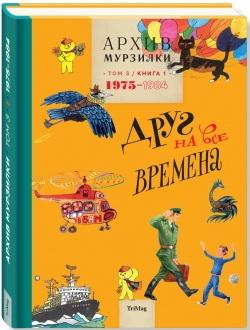 Архив Мурзилки. Том 3: Книга 1. Друг на все времена. 1975-1984