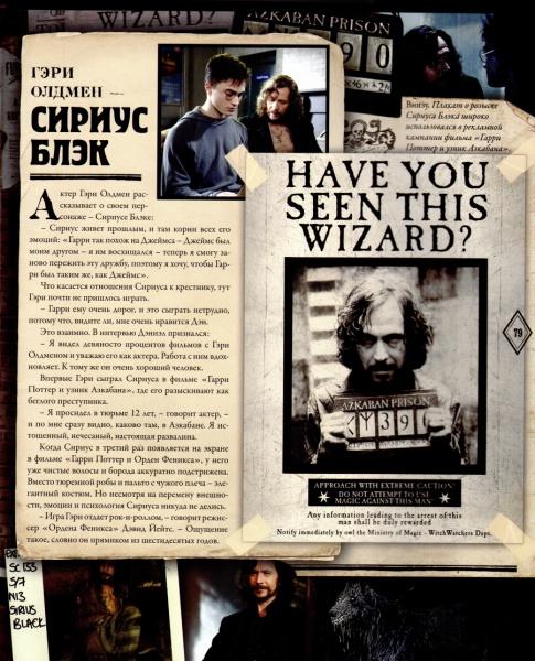 Гарри поттер. Рождение легенды» книжные новости «меломан».