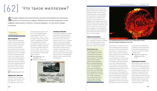 80 вопросов о вине пьер казамайор читать онлайн