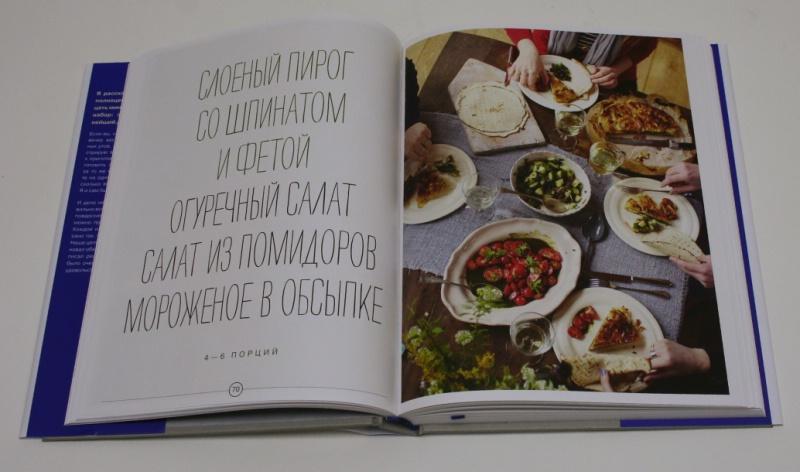 Обеды за 30 Минут от Джейми книга