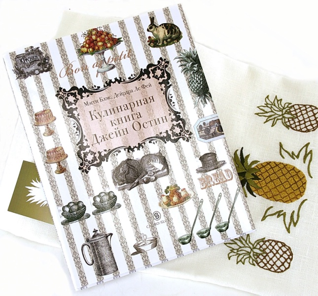 Кулинарная книга джейн остин скачать бесплатно