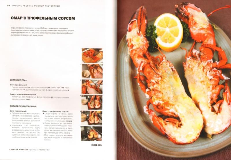 рецепты с ресторанов с фото