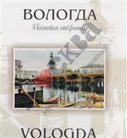 Вологда почтовая открытка