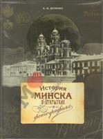 История минска в открытках и фотографиях величко, кинолентой шаблон