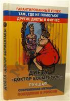 Методика Похудения По Борменталю. Диета Борменталя