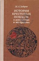 История крестовых походов в документах