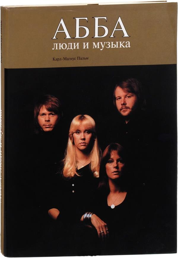 Книгу абба люди и музыка скачать