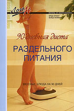 Книга бреда хробат, мойца поляншек 90-дневная диета.