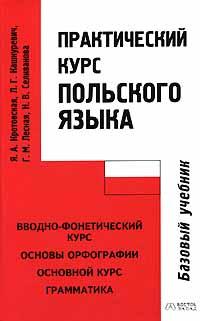 Книга практический курс польского языка. Базовый учебник купить.