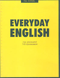 everyday english дроздова решебник