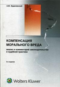 книги компенсация морального вреда