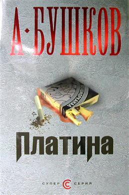 Купить сигареты платина бренды табачных изделий