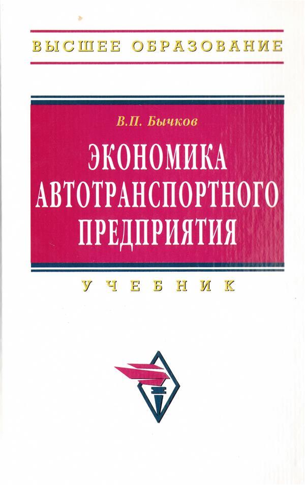 Экономика организации предприятия скачать книгу