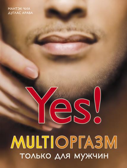 Мульти оргазм для мужчин