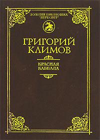 книга климова протоколы советских мудрецов еще:не знаю как