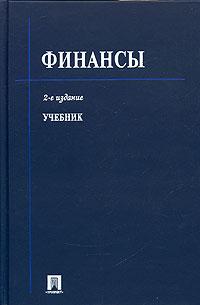 Книга Финансы. Учебник - купить книги в интернет-магазине Москва ... 2712d1dda94