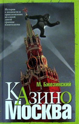 Книга казино москва регистрация в онлайн казино zzslot
