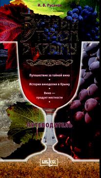 Обложка путеводителя Русанов, И. В. Винный туризм в Крыму Путешествие за тайной вина
