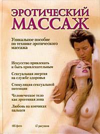 Эротический массаж пособие для начинающих фото анкеты индивидуалок