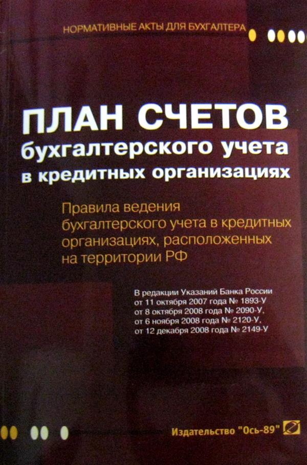 Положение Банка России от 16 июля 2012 г  385П quotО