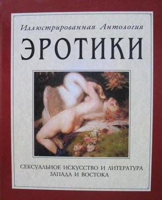 Сексуальному искусству востока