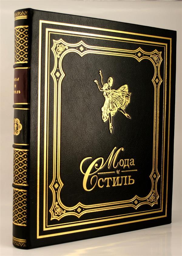 Книга Мода и стиль. Современная энциклопедия - купить книги в ... ab8783d2d80