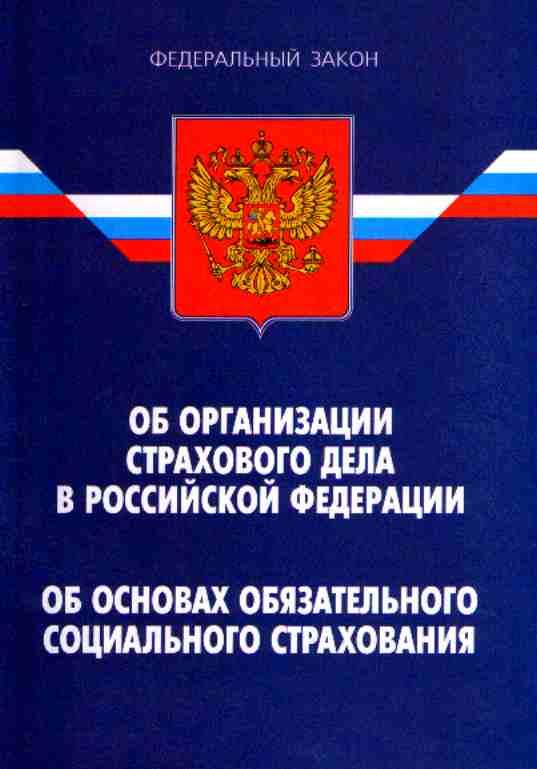 об организации страхового дела в российской федерации