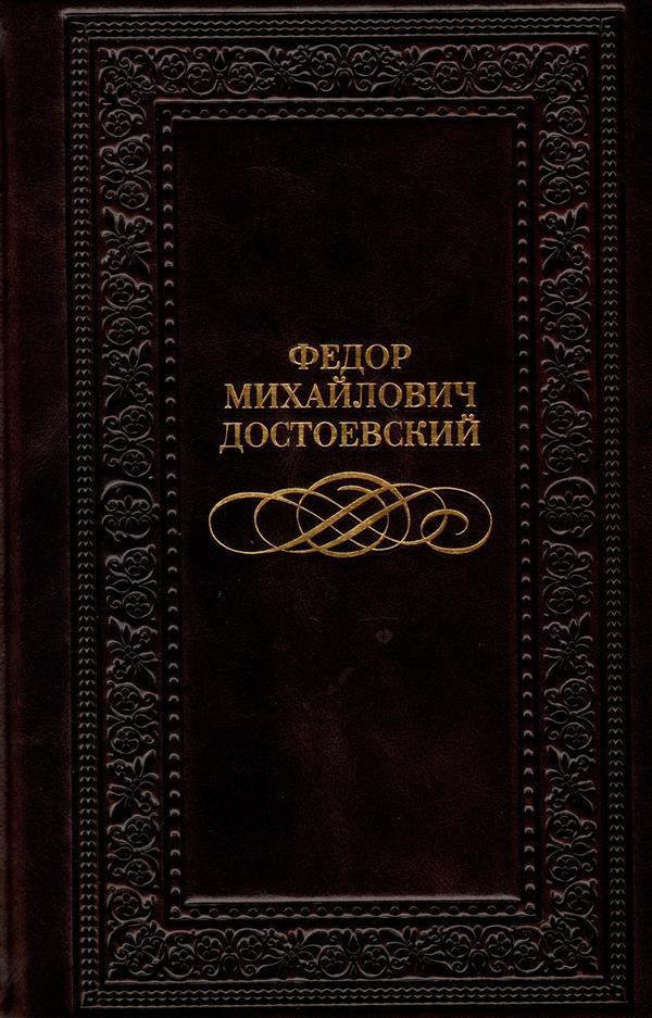 Скачать книгу братья карамазовы txt