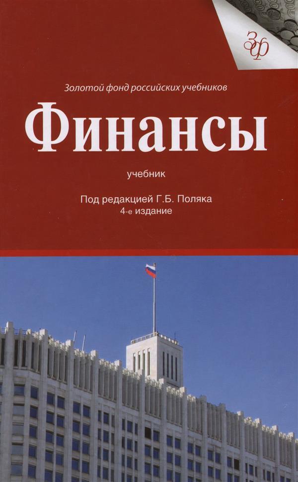 Книга Финансы. Учебник. 4-е издание - купить книги в интернет ... 73dcdcd9066