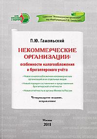 книга некоммерческие организации
