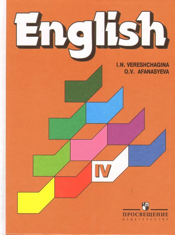 Учебник по английскому языку 4 класс верещагина афанасьева скачать