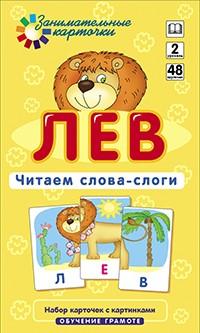 книжка с картинками для первоначального обучения грамоте
