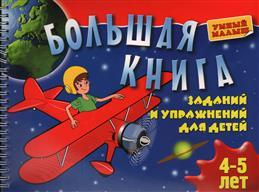 """Книга """"Большая книга заданий и упражнений для детей 4-5 ..."""