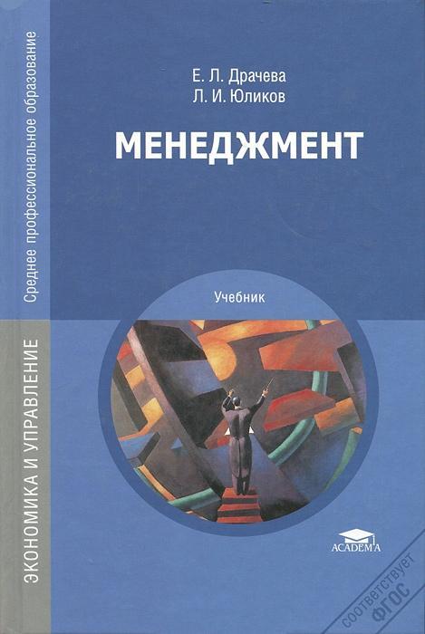 Учебник драчева менеджмент