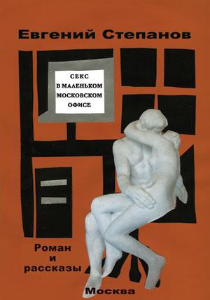 Секс в маленьком московском офисе степанов е