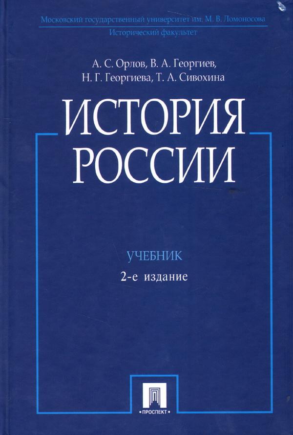 Скачать учебник орлова история россии pdf
