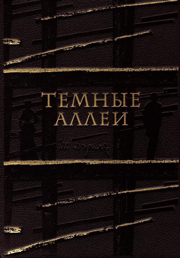Иван Бунин Книга Темные аллеи  скачать бесплатно в fb2