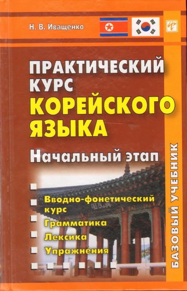Изучение корейского языка москва образование государств европе