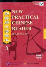 New Practical Chinese Reader 3. 1 DVD обложка-превью