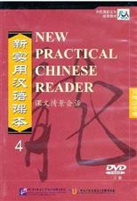 New Practical Chinese Reader 4. 1 DVD обложка-превью