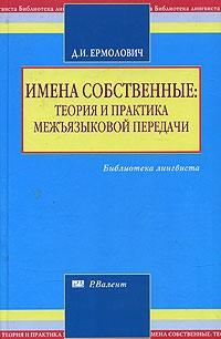 Имена собственные: теория и практика межъязыковой передачи, Ермолович Д. И. обложка книги