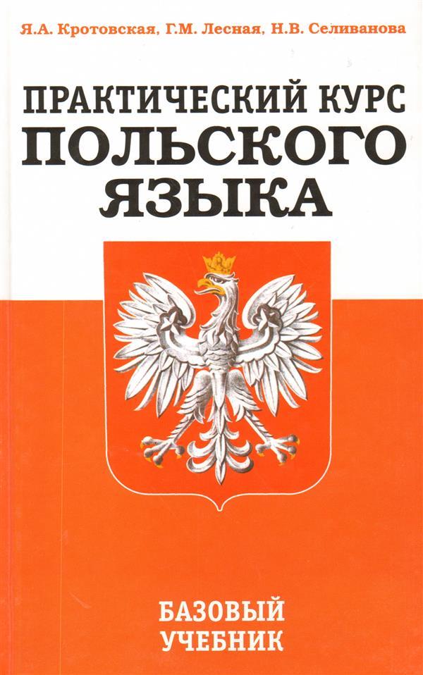 Практический курс польского языка: базовый учебник.