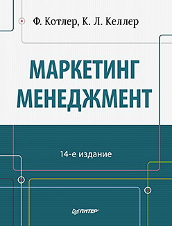 uchebnik-knigi-po-marketingu-2014