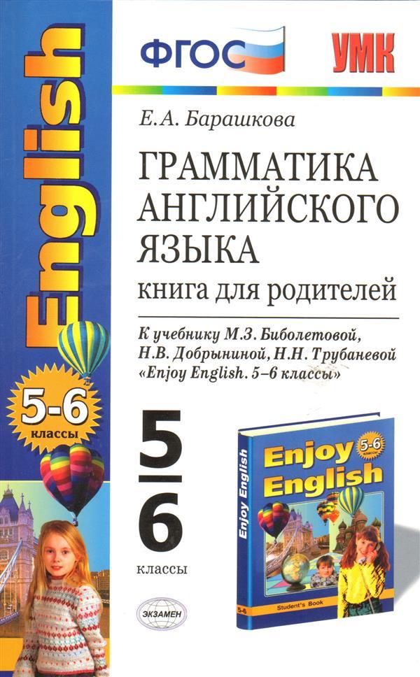 Скачать книга для родителей по грамматике английского языка 5-6 класс к учебнику биболетова