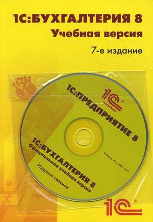 Купить диск 1с бухгалтерия ниу вшэ бухгалтерия