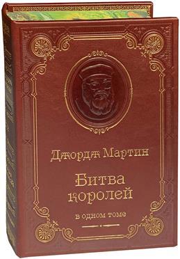 JAVA КНИГА ДЖ МАРТИН БИТВА КОРОЛЕЙ КНИГА 2 СКАЧАТЬ БЕСПЛАТНО