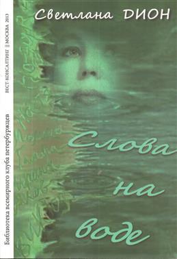 Книга: «Слова на воде. Сборник избранных стихотворений и прозы 1998—2013»